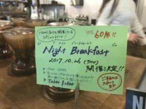 夜に食べる朝ご飯のイベント