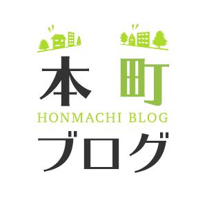 本町ブログ